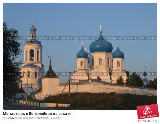 Монастырь в Боголюбово на закате, фото № 81277, снято 4 сентября 2007 г. (c) Яков Филимонов / Фотобанк Лори