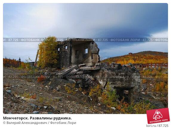 Купить «Мончегорск. Развалины рудника.», фото № 87725, снято 22 апреля 2018 г. (c) Валерий Александрович / Фотобанк Лори