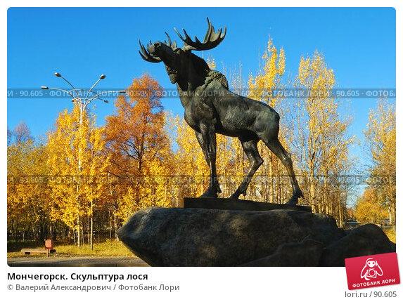 Мончегорск. Скульптура лося., фото № 90605, снято 25 октября 2016 г. (c) Валерий Александрович / Фотобанк Лори