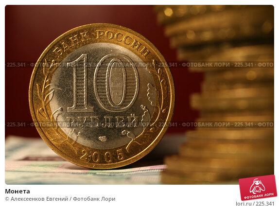 Купить «Монета», фото № 225341, снято 2 февраля 2008 г. (c) Алексеенков Евгений / Фотобанк Лори