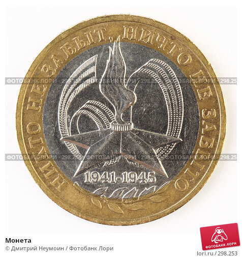 Купить «Монета», фото № 298253, снято 22 мая 2008 г. (c) Дмитрий Неумоин / Фотобанк Лори