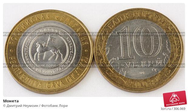 Монета, фото № 306069, снято 22 мая 2008 г. (c) Дмитрий Неумоин / Фотобанк Лори