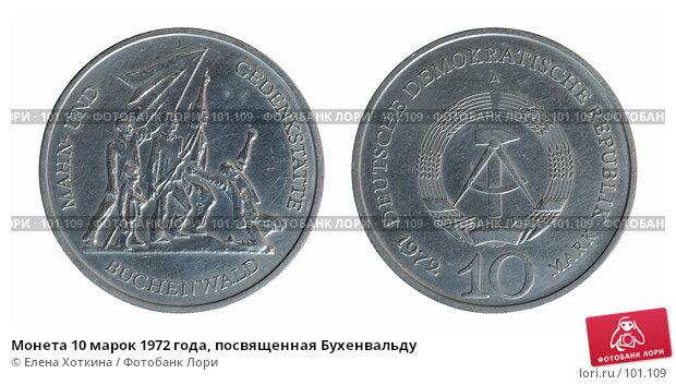 Монета 10 марок 1972 года, посвященная Бухенвальду, фото № 101109, снято 28 мая 2017 г. (c) Елена Хоткина / Фотобанк Лори