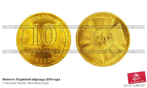 Купить «Монета 10 рублей образца 2010 года», фото № 2440337, снято 22 марта 2011 г. (c) Евгений Ткачёв / Фотобанк Лори