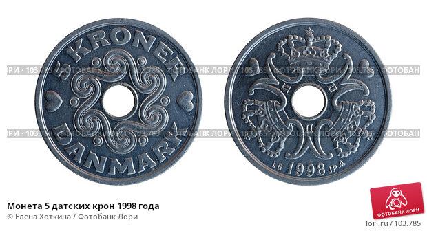 Монета 5 датских крон 1998 года, фото № 103785, снято 24 января 2017 г. (c) Елена Хоткина / Фотобанк Лори