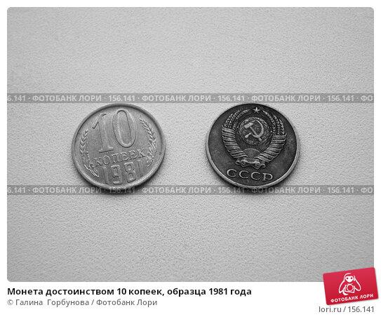Купить «Монета достоинством 10 копеек, образца 1981 года», фото № 156141, снято 19 декабря 2006 г. (c) Галина  Горбунова / Фотобанк Лори