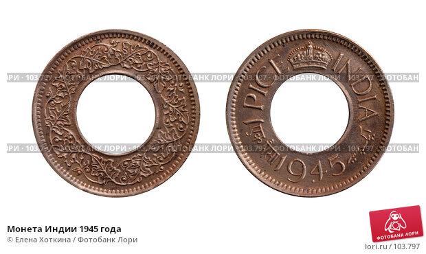 Монета Индии 1945 года, фото № 103797, снято 27 марта 2017 г. (c) Елена Хоткина / Фотобанк Лори