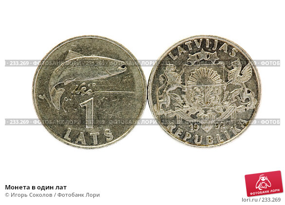 Монета в один лат, фото № 233269, снято 26 марта 2008 г. (c) Игорь Соколов / Фотобанк Лори