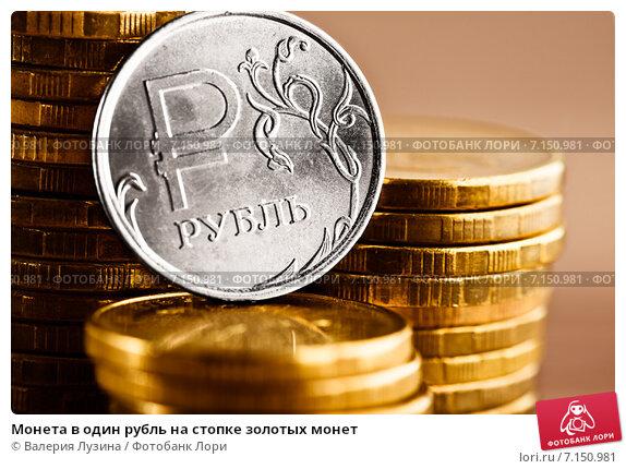 Монета в один рубль на стопке золотых монет, фото № 7150981, снято 22 января 2015 г. (c) Валерия Потапова / Фотобанк Лори