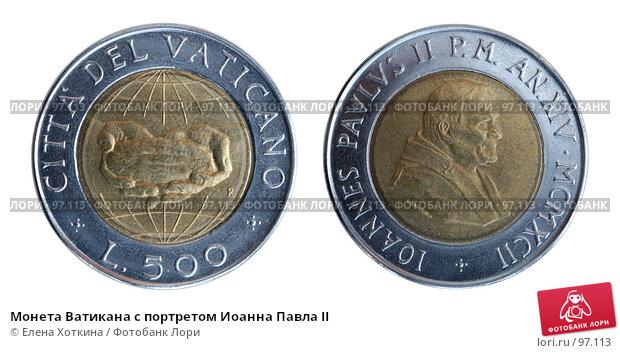 Купить «Монета Ватикана с портретом Иоанна Павла II», фото № 97113, снято 27 апреля 2018 г. (c) Елена Хоткина / Фотобанк Лори