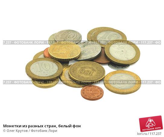 Купить «Монетки из разных стран, белый фон», фото № 117237, снято 20 апреля 2018 г. (c) Олег Крутов / Фотобанк Лори