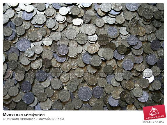 Купить «Монетная симфония», фото № 53857, снято 19 июня 2007 г. (c) Михаил Николаев / Фотобанк Лори