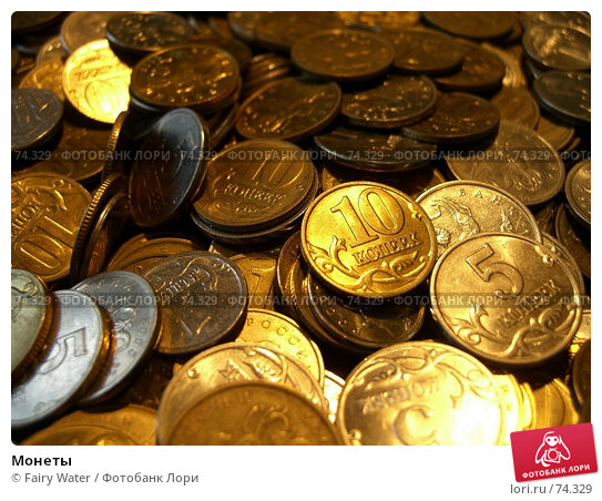 Монеты, фото № 74329, снято 16 февраля 2005 г. (c) Fairy Water / Фотобанк Лори