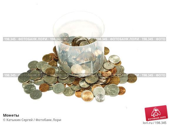 Монеты, фото № 198345, снято 18 ноября 2007 г. (c) Катыкин Сергей / Фотобанк Лори