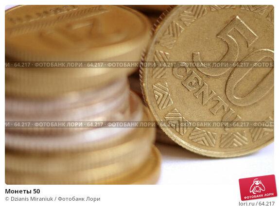 Монеты 50, фото № 64217, снято 6 февраля 2007 г. (c) Dzianis Miraniuk / Фотобанк Лори