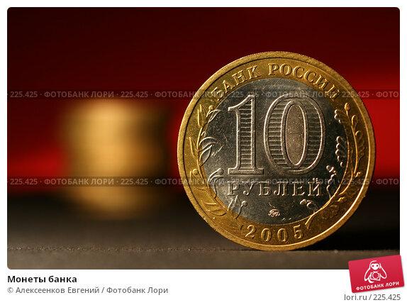 Монеты банка, фото № 225425, снято 15 февраля 2008 г. (c) Алексеенков Евгений / Фотобанк Лори
