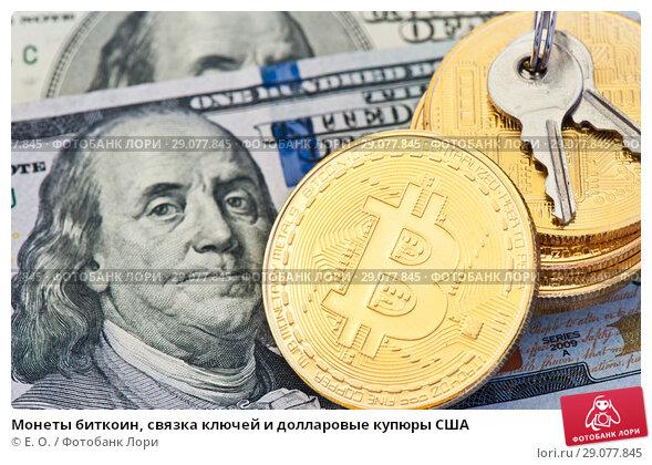 Купить «Монеты биткоин, связка ключей и долларовые купюры США», фото № 29077845, снято 11 августа 2018 г. (c) Екатерина Овсянникова / Фотобанк Лори