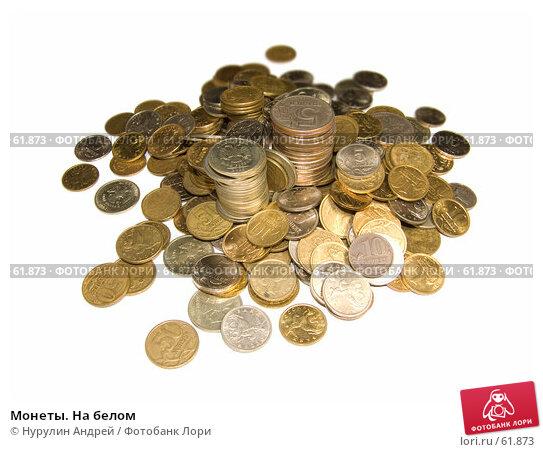 Монеты. На белом, фото № 61873, снято 19 января 2017 г. (c) Нурулин Андрей / Фотобанк Лори