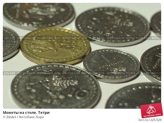 Монеты на столе. Тетри, фото № 225529, снято 9 января 2008 г. (c) ZitsArt / Фотобанк Лори