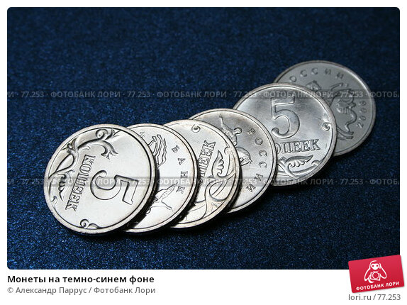 Монеты на темно-синем фоне, фото № 77253, снято 6 октября 2006 г. (c) Александр Паррус / Фотобанк Лори