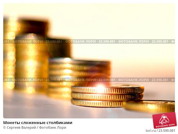 Купить «Монеты сложенные столбиками», фото № 23590081, снято 13 февраля 2016 г. (c) Сергеев Валерий / Фотобанк Лори