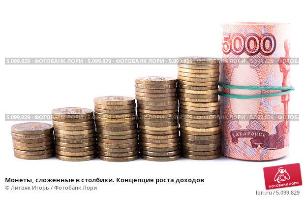 Монеты, сложенные в столбики. Концепция роста доходов, фото № 5099829, снято 8 сентября 2013 г. (c) Литвяк Игорь / Фотобанк Лори