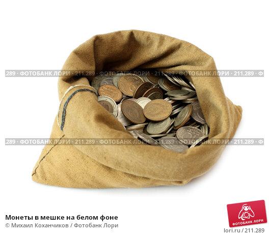 Монеты в мешке на белом фоне, фото № 211289, снято 12 января 2008 г. (c) Михаил Коханчиков / Фотобанк Лори