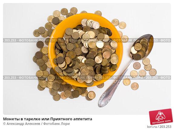 Монеты в тарелке или Приятного аппетита, эксклюзивное фото № 203253, снято 16 февраля 2008 г. (c) Александр Алексеев / Фотобанк Лори