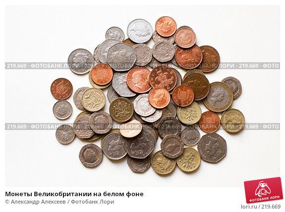 Монеты Великобритании на белом фоне, эксклюзивное фото № 219669, снято 16 февраля 2008 г. (c) Александр Алексеев / Фотобанк Лори