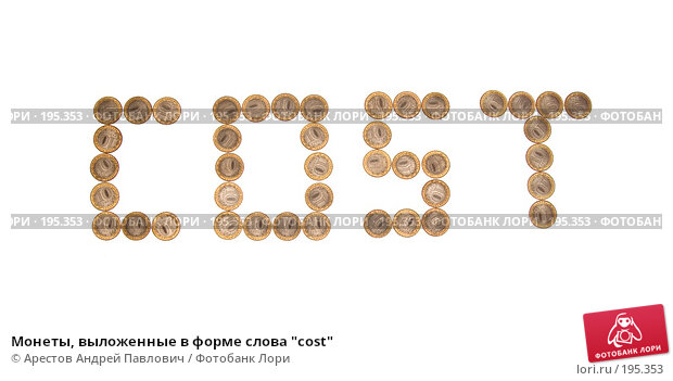 """Монеты, выложенные в форме слова """"cost"""", фото № 195353, снято 3 февраля 2008 г. (c) Арестов Андрей Павлович / Фотобанк Лори"""