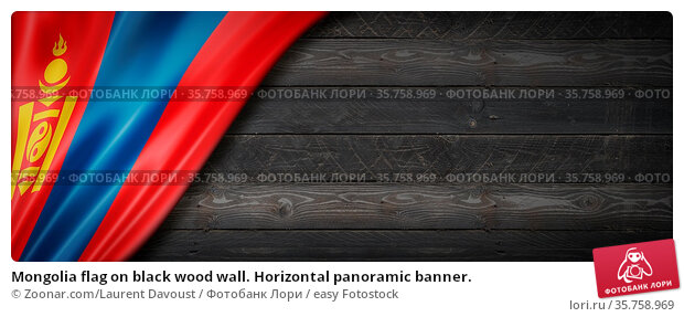 Mongolia flag on black wood wall. Horizontal panoramic banner. Стоковое фото, фотограф Zoonar.com/Laurent Davoust / easy Fotostock / Фотобанк Лори