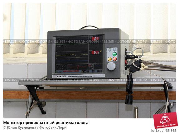 Монитор прикроватный реаниматолога, фото № 135365, снято 28 ноября 2007 г. (c) Юлия Кузнецова / Фотобанк Лори
