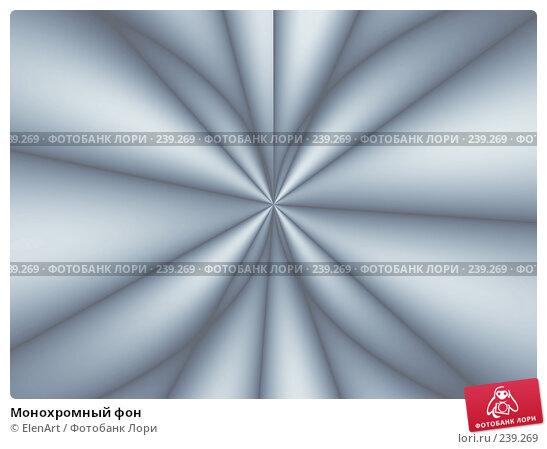 Монохромный фон, иллюстрация № 239269 (c) ElenArt / Фотобанк Лори