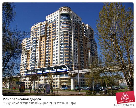 Монорельсовая дорога, фото № 296213, снято 24 апреля 2008 г. (c) Окунев Александр Владимирович / Фотобанк Лори