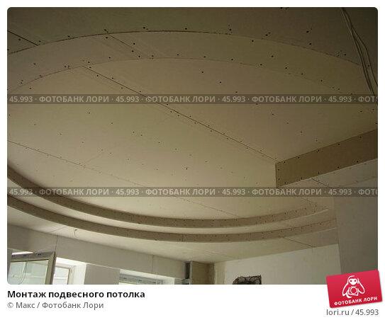 Монтаж подвесного потолка, фото № 45993, снято 17 мая 2007 г. (c) Макс / Фотобанк Лори