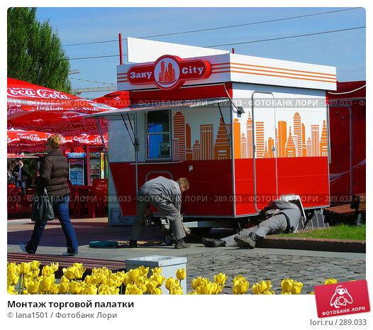 Монтаж торговой палатки, эксклюзивное фото № 289033, снято 8 мая 2008 г. (c) lana1501 / Фотобанк Лори