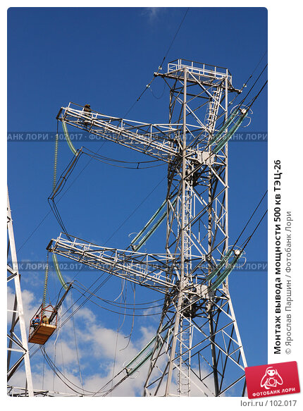 Монтаж вывода мощности 500 кв ТЭЦ-26, фото № 102017, снято 27 октября 2016 г. (c) Ярослав Паршин / Фотобанк Лори