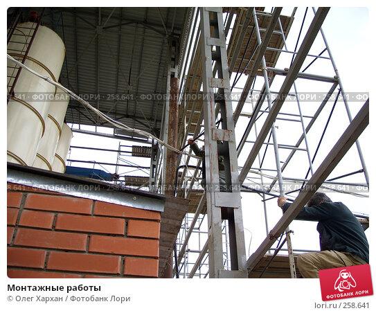 Монтажные работы, фото № 258641, снято 17 апреля 2008 г. (c) Олег Хархан / Фотобанк Лори