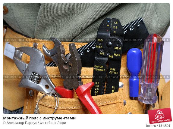 Монтажный пояс с инструментами, фото № 131501, снято 28 ноября 2007 г. (c) Александр Паррус / Фотобанк Лори