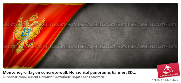 Montenegro flag on concrete wall. Horizontal panoramic banner. 3D... Стоковое фото, фотограф Zoonar.com/Laurent Davoust / age Fotostock / Фотобанк Лори