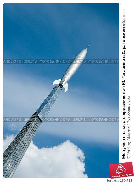 Монумент на месте приземления Ю. Гагарина в Саратовской области, фрагмент, фото № 250713, снято 12 апреля 2008 г. (c) 1Andrey Милкин / Фотобанк Лори