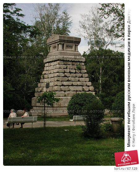 Монумент погибшим русским военным медикам в парке Докторска градина, София, Болгария, фото № 67129, снято 14 июня 2004 г. (c) Harry / Фотобанк Лори