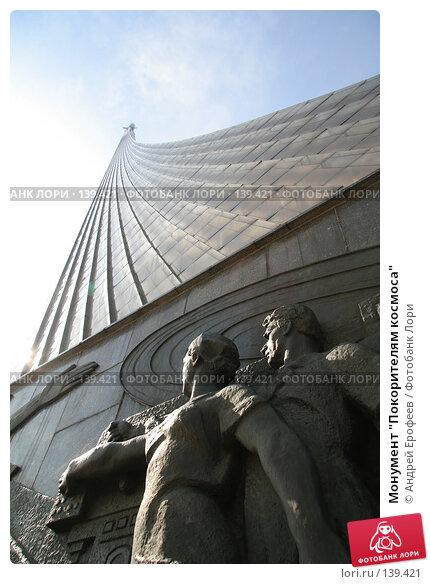 """Монумент """"Покорителям космоса"""", фото № 139421, снято 30 марта 2006 г. (c) Андрей Ерофеев / Фотобанк Лори"""