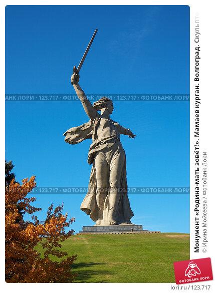 Монумент «Родина-мать зовёт!». Мамаев курган. Волгоград, фото № 123717, снято 23 октября 2007 г. (c) Ирина Мойсеева / Фотобанк Лори