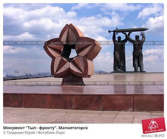 "Монумент ""Тыл-фронту"" Магнитогорск, фото № 38913, снято 4 мая 2007 г. (c) Талдыкин Юрий / Фотобанк Лори"