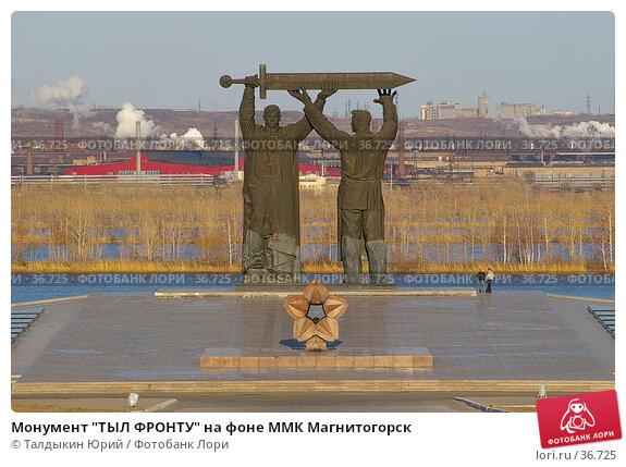 "Монумент ""ТЫЛ ФРОНТУ"" на фоне ММК Магнитогорск, фото № 36725, снято 11 апреля 2007 г. (c) Талдыкин Юрий / Фотобанк Лори"