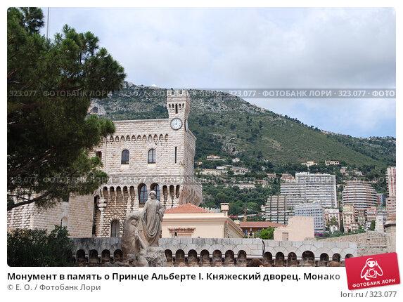 Монумент в память о Принце Альберте I. Княжеский дворец. Монако, фото № 323077, снято 14 июня 2008 г. (c) Екатерина Овсянникова / Фотобанк Лори