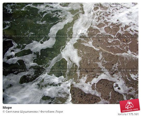 Купить «Море», фото № 175161, снято 8 января 2006 г. (c) Светлана Шушпанова / Фотобанк Лори