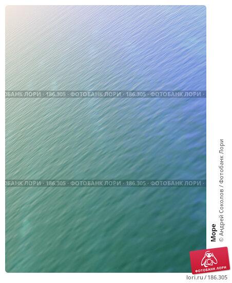 Море, иллюстрация № 186305 (c) Андрей Соколов / Фотобанк Лори