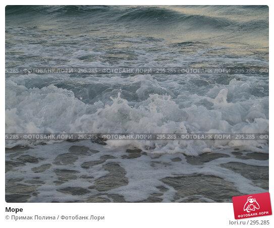 Море, фото № 295285, снято 5 сентября 2006 г. (c) Примак Полина / Фотобанк Лори